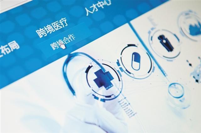 杭州成立10亿元基金 支持跨境医疗发展
