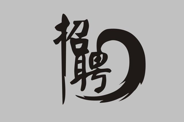 杭州江干举办人力资源专场招聘会 提供岗位200余个