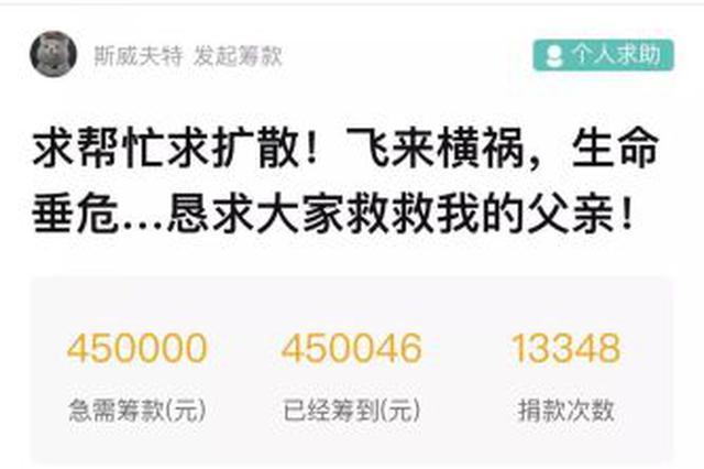 湖州德清1村民遇车祸生命垂危 网友为其一夜筹齐45万