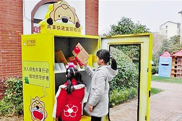 共享快递盒亮相杭州小区 纸盒循环利用功夫在平时