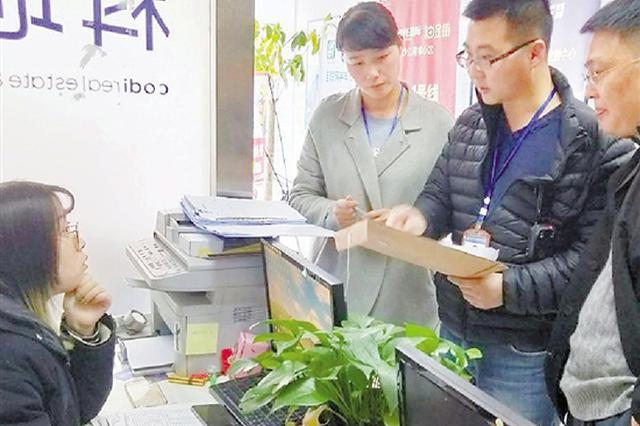 杭州一房产中介没有经纪备案证书 被下发整改通知