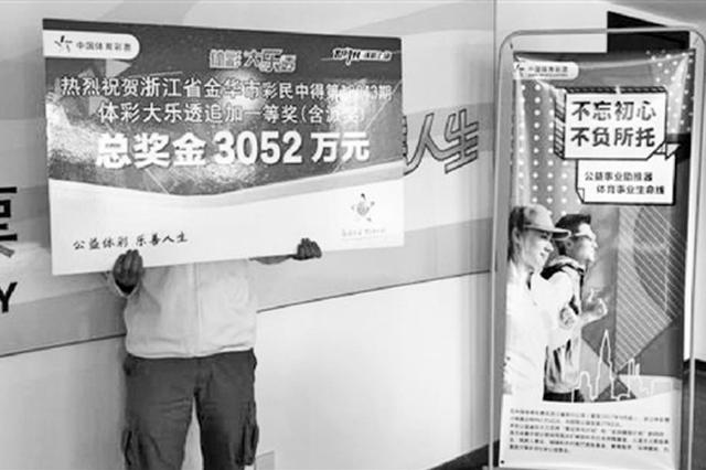 金华男子18年买遍全国各地彩票 最终收获3052万