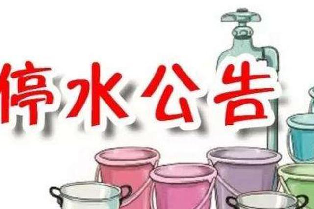 道路改造工程建设 杭州凯旋路一带周二起停水10小时