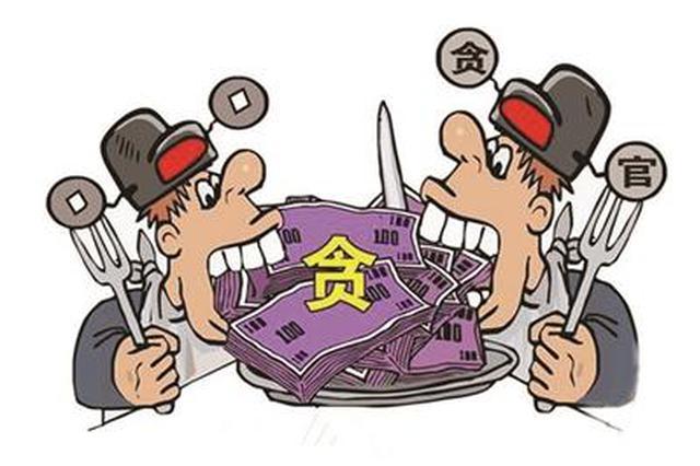 温州1村主任贪污受贿55万 一审判有期徒刑3年10个月