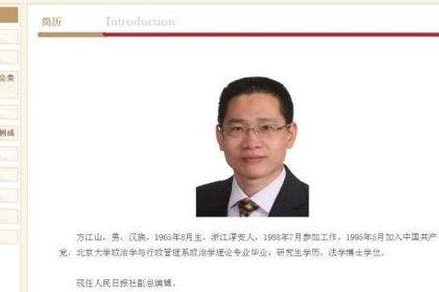 方江山任人民日报社副总编辑 系杭州淳安人(图)
