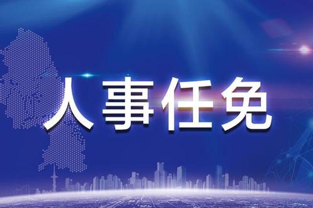 郑栅洁任浙江省委副书记 周江勇任杭州市委书记