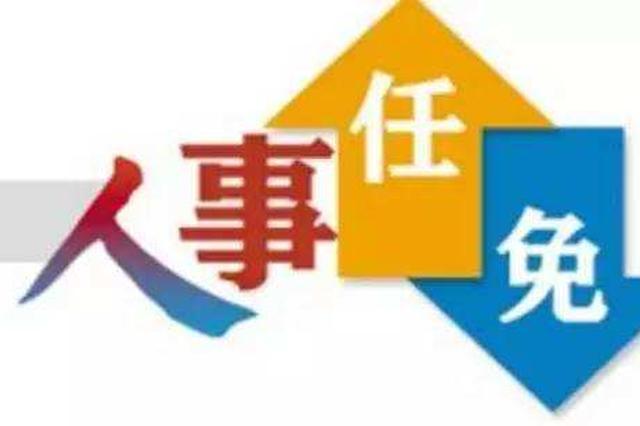 宁波公布人事任免 宋越舜任市委副书记、常务副市长