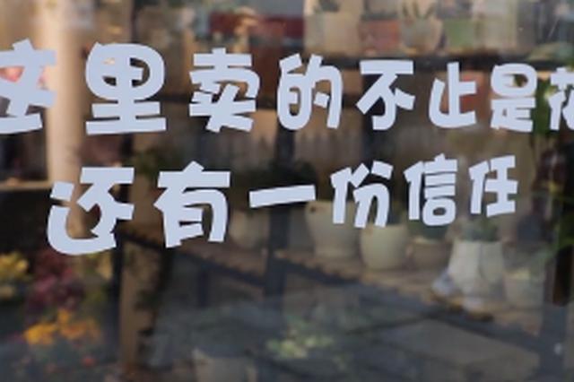 杭州有家无人花店 顾客自己拿花扫码付钱