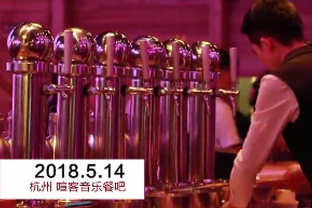 杭州一酒吧喝酒按米算 把啤酒放在木质米板上