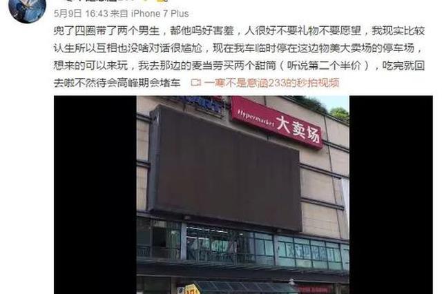 男子扬言开豪车到杭州噪音炸街 引发交警布控