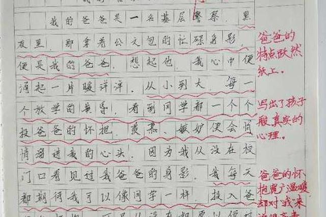 温州1警娃作文刷屏朋友圈:从没在校门口看见过我爸爸