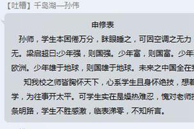半夜寝室空调坏掉怎么办 杭州1学生用古文给老师写信