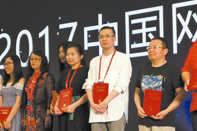 2017年中国网络小说排行榜揭晓 温州作家善水上榜