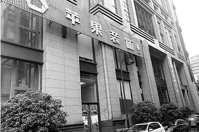 苹果装饰旗下子公司人去楼空 杭州多家相关公司关门
