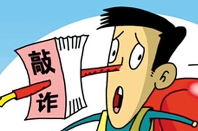 浙江1男子冒充环保工作人员