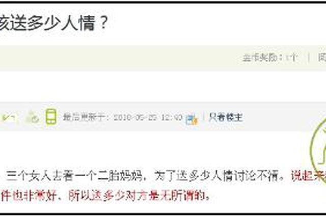 几十年的闺蜜二胎怎么送人情 杭州妈妈发帖求助(图)