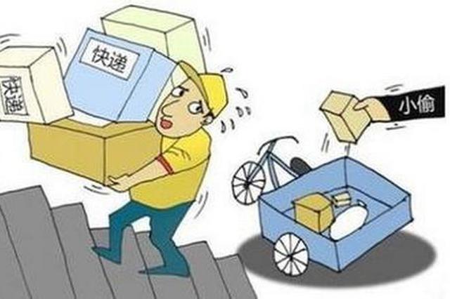 杭州90后小伙频频偷拿快递 只因曾丢了一次包裹