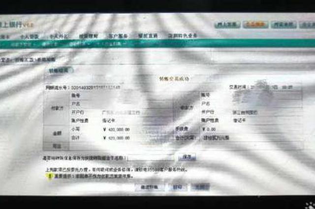 浙男子冒充老板指使会计转42万 老板接到越洋电话懵了