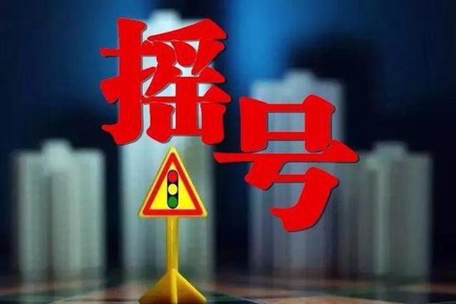 杭州购房催生有趣故事:摇号登记才发现结婚证丢了