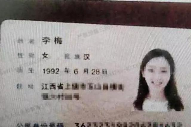 浙江一男子冒充90后美女 利用假身份证照片骗10余万