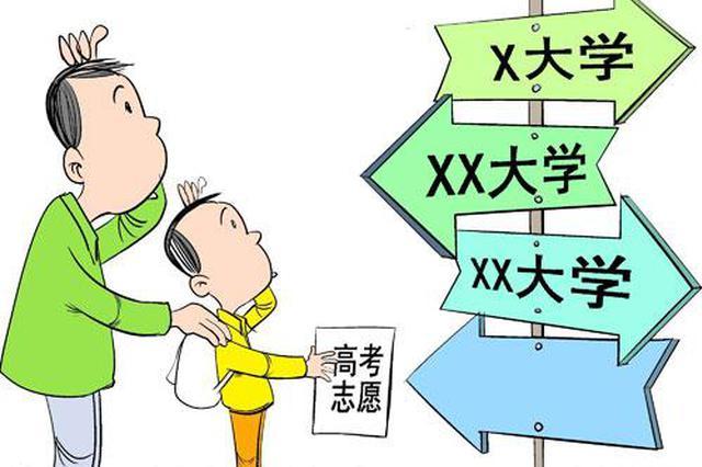 浙江省教育考试院提醒:填报志愿要综合考虑慎重抉择