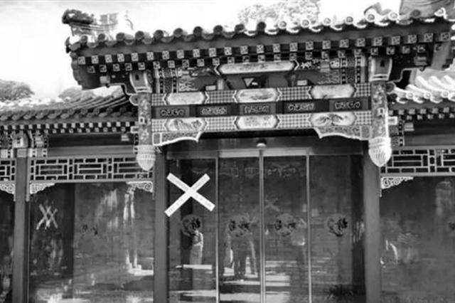 杭州法院查封北京四合院封条被撕 相关人员将被追责
