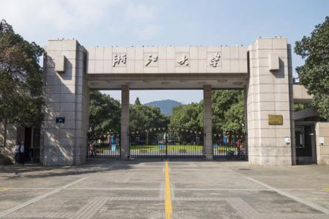 浙大在浙江省招生3100名 差一两千名都可尝试填报