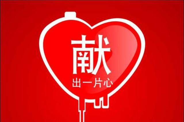 浙财大献血达人15年献血4200毫升 每年都会坚持
