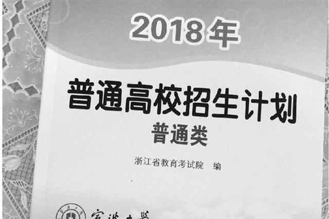 《2018年普通高校招生计划》已出炉 电子版明天上线