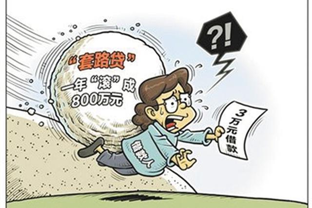 杭州萧山公安半年打掉11个套路贷团伙 254人被抓