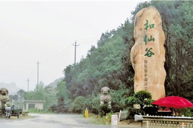 杭州和仙谷农庄资金链断裂 会员担心本钱拿不回来