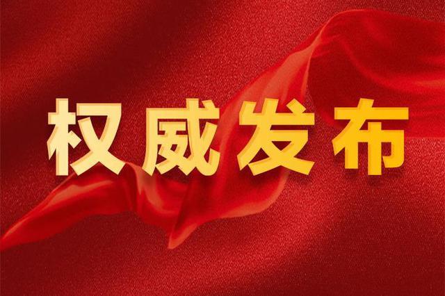毛宏芳任嘉兴市代市长 胡海峰辞去市长职务(图|简历)