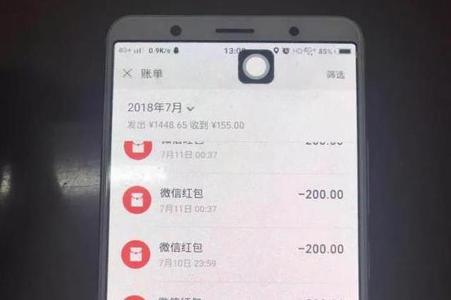 浙小伙网页上找特殊快餐服务 付完保证金被对方拉黑