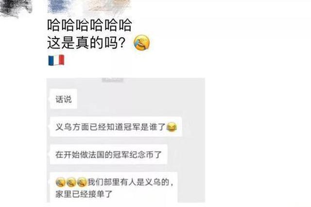 法国队夺得世界杯冠军 最早知道消息的却是义乌
