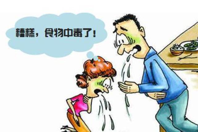 食物中毒进入高峰期 杭州一男子吃完苦葫芦上吐下泻