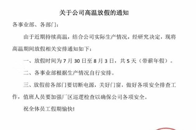 杭州一企业决定高温停产 给上千名员工放5天带薪假