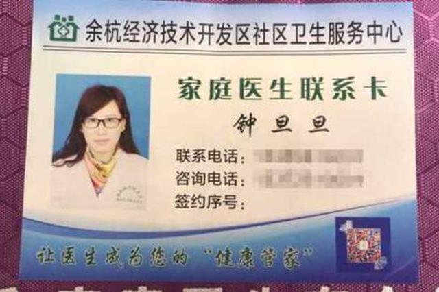 台风天杭州八旬老人迷路 身上的卡片帮其联系到家人
