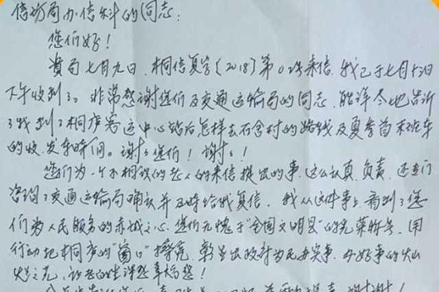 患癌老人寻药 杭州桐庐信访局工作人员送上最细路书