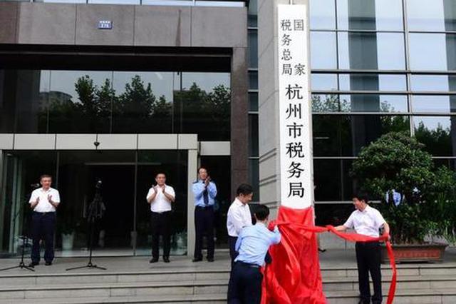 国家税务总局杭州经济技术开发区税务局正式挂牌