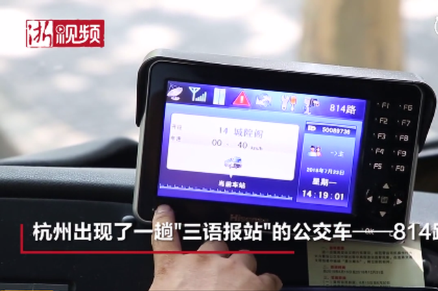 杭州推出首条方言报站公交 三语播报你怎么看