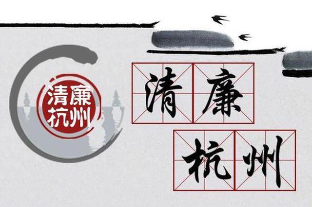 截留困难群众慰问金5.18万元 杭州建德三村官被处分