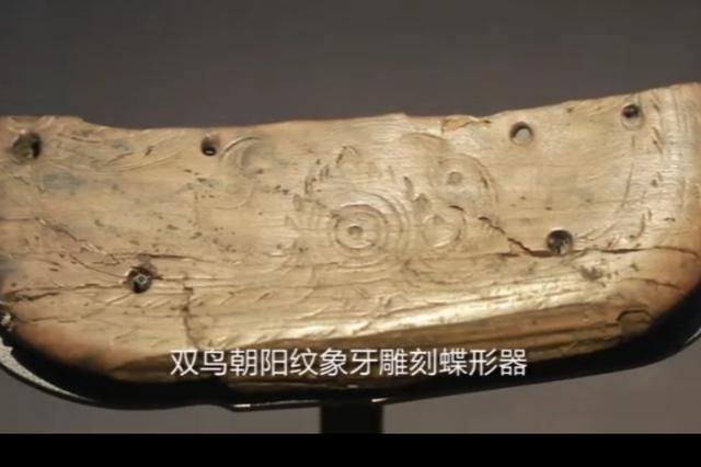 杭州发现双鸟朝阳纹象牙蝶形器 来自七千年前