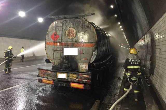 装满半成品油的半挂车在杭州隧道起火 还有人员被困