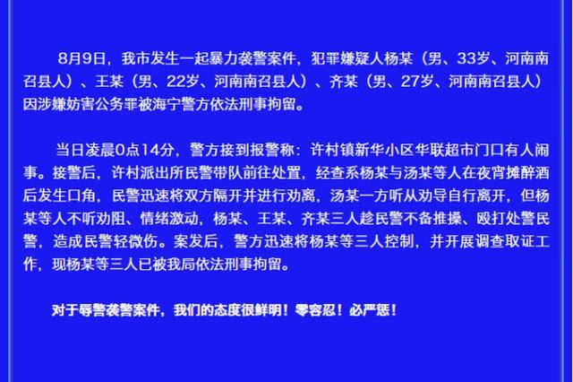 嘉兴海宁警方查处一起暴力袭警案件 依法刑拘3人