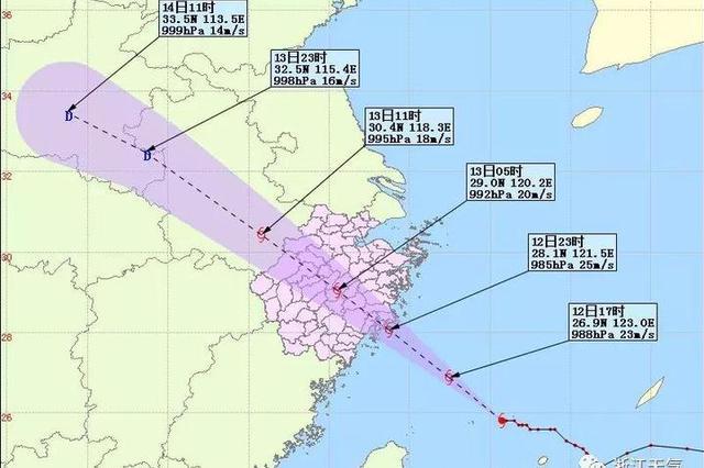 台风摩羯将离开浙江进入安徽 防台应急响应调至Ⅲ级