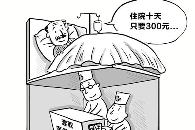 住院10天只收300元还包餐 金华发生一起医保诈骗案