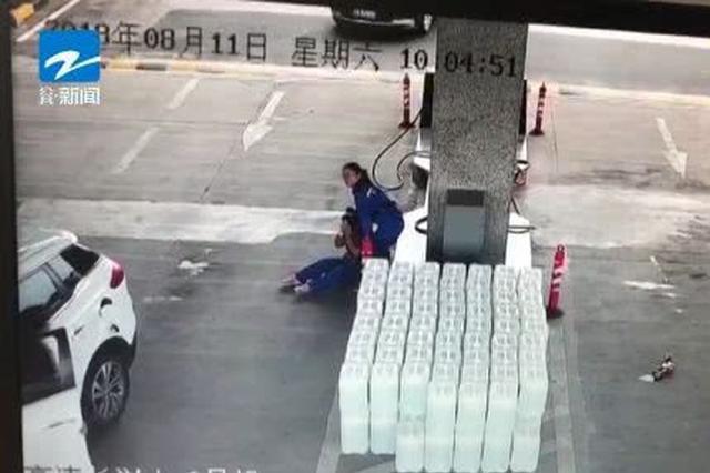 浙1司机未确认加好油踩油门离开 工作人员被油枪打倒