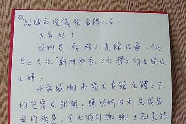 绍兴市殡仪馆收到了一封来自台湾的特殊的感谢信