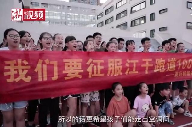 杭州美女老师边跑步边家访 征服100公里江干跑道