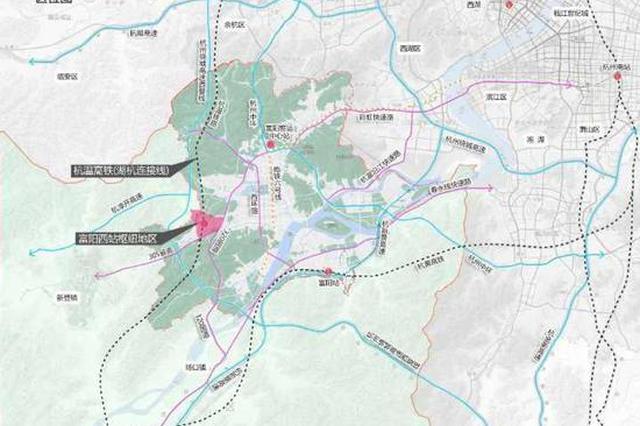 杭州富阳将建一个西站枢纽 不仅连杭温还要造新城